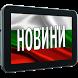 Български новини by CI0K0