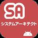 システムアーキテクト試験 午前II 過去問 by app.xdroid.net