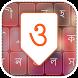 Bangla Keyboard by Robbie Davis