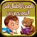 قصص اطفال قبل النوم - بدون نت by MedTech Inc.