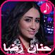 Hanan Reda and Abdullah Al - Humim songs by app music