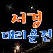 서경대리운전 by M.J
