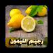 رجيم الليمون 4 ك x اسبوع by Raoshna