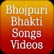 Bhojpuri Bhakti Songs Videos 2017 by Bhakti Ras Aanand