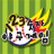 추억의 숫자 야구 게임 by ŌHASHI DEVELOPERS