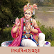 Swaminarayan Bhagwan by The EasyLearn Academy
