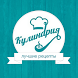 Кулинария by AppsBunch