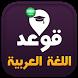 تعلم قوعد اللغة العربية