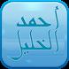 أ.د احمد الخليل by Yasir Aldamegh