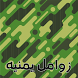 زوامل يمنيه by bebo khwaja