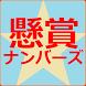【懸賞】毎月お小遣いが貰える!反射神経ゲーム by S-Ceate..ltd