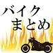 バイク(ばいく)まとめ Bike News ばくおん好きも! by sasasaapps