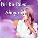 Dil Ka Dard Shayari by Be Infotech