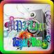 Mp3 Lagu Dangdut Pilihan by Bitung Media Inc.