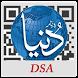 Dunya Smart Akhbar (DSA) by National Communication Services (NCS)