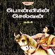 Ponniyin Selvan Audio Part-1 by Jevita parkavi Naresh