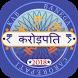 Crorepati Game in Hindi 2018