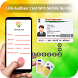 Link Aadhar Card with Mobile Number Guide by Prank Media