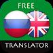 Russian - English Translator by Suvorov-Development