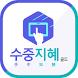 수중지혜 골드 by (주)멀티캠퍼스