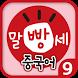 수퍼맘 박현영의 말문이 빵 터지는 세 마디 중국어 9권