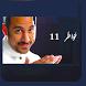 خواطر 11 أحمد الشقيري by UaePlanet