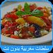 سلطات مغربية بدون نت سهلة و متنوعة by Ami Dev