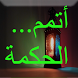أتمم الحكمة by Belma Apps