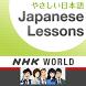 Hablemos en japonés by ChatonMOB