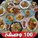 جديد 100 وصفة رمضانية عربية by RamadanApps