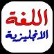 اللغة الانجليزية by mohamed yamani