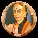 Chanakya Neeti in Hindi and English
