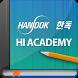 한독 HI ACADEMY 모바일 by HUNET