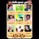 قناة نون بدون انترنت فيديو بالايقاع by MuslimON