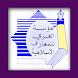 مؤسسة الغري للمعارف الاسلامية by MaramHost