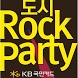 KB국민카드 도시Rock Party 증강현실 by (주)더봄넷