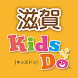 KidsDo 滋賀県版 by GMO TECH02, Inc