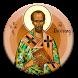 يوحنا ذهبي الفم by John Chrysostom