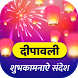 हैप्पी दीपावली 2017 - Happy Diwali by mystudyapp