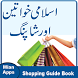 Khawateen Aur Shopping Ladies Shopping Guide Book by MianApps