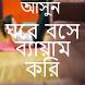 আসুন ঘরে বসে ব্যায়াম করি by Toothpick Apps