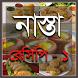 নাস্তা রেসিপি - ১ by eKushey Apps