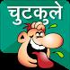 चुटकुले chutkule Hindi Jokes by Smart Media Apps