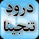 Darood e Tanjeena by QTech Apps