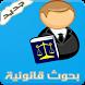 بحوث قانونية جديدة by Developer7Mus
