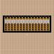 Soroban HD (Abacus) by Viltronics Labs, LLC