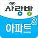 광주 사랑방 아파트 - 광주아파트, 광주부동산 by (주)사랑방미디어