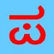 Kannada Primer by Prof M Basanna