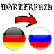 Обратный немецко-русский словарь