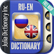 Russian German Dictionary by Julia Dictionary Inc